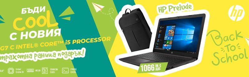 HP лаптоп промоция
